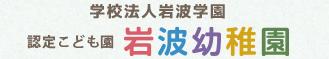 岩波幼稚園[横須賀市鴨居]